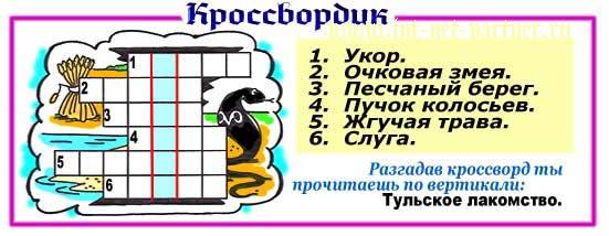Кроссвордик