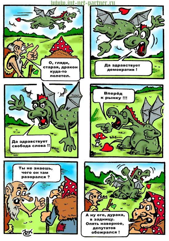 Митингующий дракон
