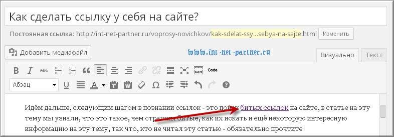 Как сделать ссылку на адрес страницы