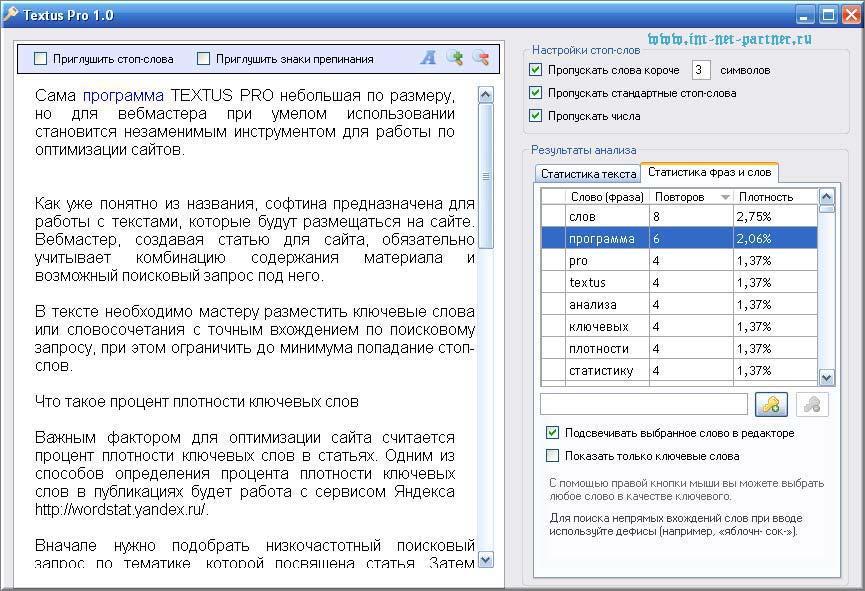 Программа TEXTUS PRO. Полезный инструмент для вебмастера