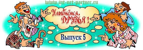 Выпуск 5