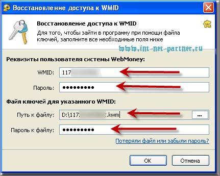 Восстановление WebMoney