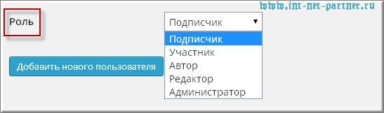 Выбор роли пользователя